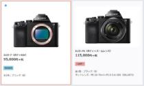 デジタル一眼カメラ α Eマウントフルサイズモデル「α7ボディ」を95,000円+税、α7ズームレンズキットを115,000円+税、「α7S」を199,000円+税、「α7SII」を239,000円+税へと値下げ。