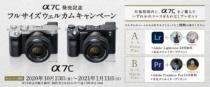 デジタル一眼カメラα7C を買うと、有名クリエイタープリセット付きの「Adobe Lightroom」 or 「Adobe Premiere Pro」 3ヶ月無料がもらえる 「α7C 発売記念 フルサイズウェルカムキャンペーン」を開催。