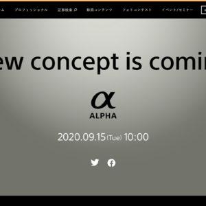 9月12日(土)21時半頃からライブ配信。PS5のメール登録キタ!けど激重、Xperia 1 IIフロストブラックを見てきた雑感、9月15日にNEW α発表!、ニアフィールドパワードスピーカー「SA-Z1」実機レビュー etc