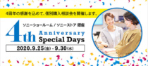 GINZA PLACE移転オープン4周年を記念して、「ソニーショールーム/ソニーストア 銀座 4th Anniversary Special Days」を開催。