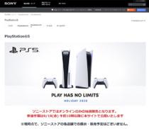 PlayStation®5、ソニーストアではオンラインのみで抽選販売を実施。抽選販売の手続きは9月23日(水)から開始。第1弾 抽選販売は、2020年9月17日(木)までにソニーストアでMy Sony IDを利用した購入履歴があるユーザー。