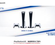 PlayStation®5、ソニーストアの第1弾抽選結果をメールで配信。その結果は?言うまでもなくハズレだよ(`;ω;´)