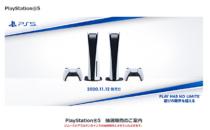 9月26日(土)21時半頃からライブ配信。PS5も新Xboxも予約瞬殺、「Xperia 5 II」auより10月下旬発売、いつの間にかスマートウォッチ激戦、小さいだけじゃないα7C、ソニーxスキンケア etc