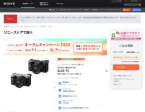 デジタル一眼カメラ α7C ボディ(ILCE-7C)とズームレンズキット(ILCE-7CL)を9月17日(金)10時からの先行予約開始。ソニーストアでお得に購入する方法。