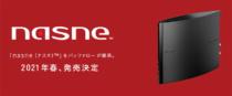 ネットワークレコーダー&メディアストレージ「nasne(ナスネ)™」、ソニーからバッファローが継承して2021年春に発売決定!PlayStation5連携にも期待が高まる!