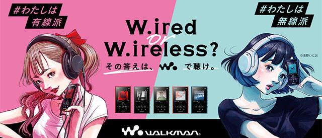 「ウォークマンと組み合わせるならあなたは有線・無線どっち派?」抽選で800名に「WALKMAN II」ポーチが当たるTwitterキャンペーンを開催。