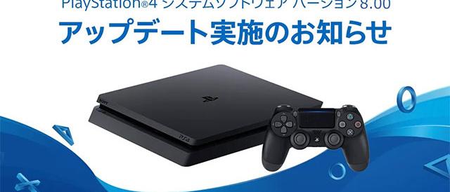 PS4 システムソフトウェア「バージョン8.00」を10月14日より配信開始。パーティーとメッセージ機能を変更、新しいアバターを追加。