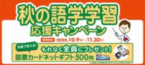 ICレコーダー、ポータブルラジオレコーダー、CDラジオなど対象6機種を購入すると、もれなく全員に図書カードNEXTネットギフト500円がもらえる「秋の語学学習応援キャンペーン」
