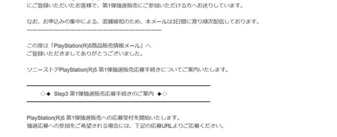 PlayStation®5、ソニーストアでの抽選販売「第1弾応募手続き」メールを10月12日~14日の3日間にわけて配信。応募受付締め切りは、10月16日(金)午前11:00まで。