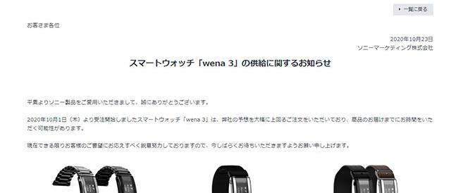 11月27日発売予定のスマートウォッチ「wena 3」、予想を大幅に上回る注文のため供給不足のお知らせ。