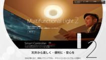 Bluetoothスピーカー内蔵ネットワークシーリングライト「マルチファンクションライト2」登場。スマートコントローラー対応、専用アプリも進化。上位モデルは「みまもり/よびかけ/メッセージ」機能を搭載。