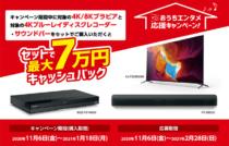 4Kブラビアと4KBDレコーダー、サウンドバーをセットで買うと最大70,000円もらえる「ソニーおうちエンタメ応援キャンペーン」、2020年11月6日(金) 〜 2021年1月18日(月)まで開催。