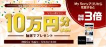 10万円分のソニーポイントが当たる、2020年11月のMy Sony IDキャンペーン 。My Sony アプリから応募すると当選確率が3倍。