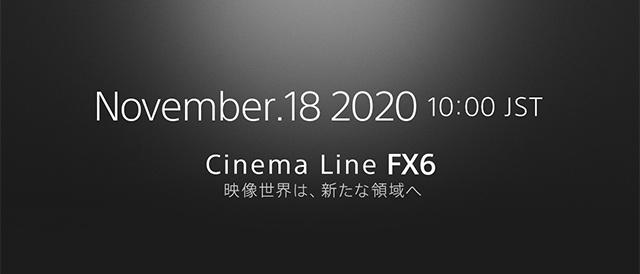 """""""映像世界は、新たな領域へ"""" Eマウント採用カムコーダー「FX6」のティーザー広告。日本時間 2020年11月18日10時に発表。"""