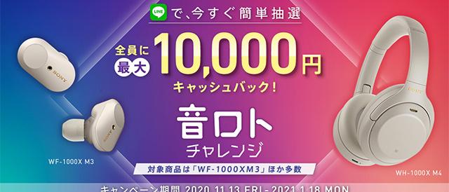 ソニーのワイヤレスヘッドセットを買う前に必ずチャレンジしてみよう。1万円/5千円/2千円/千円/5百円 のどれかが必ず当たる「年末音ロトチャレンジ」。