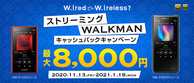ウォークマン「NW-ZX500シリーズ」を購入すると8,000円、「NW-A100シリーズ」を購入すると3,000円もらえる「W.ired or W.ireless? ストリーミングWALKMANキャッシュバックキャンペーン」。