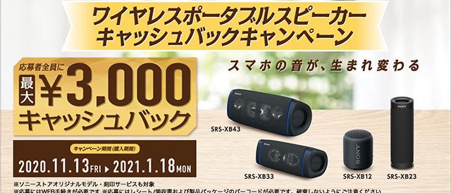 ワイヤレスポータブルスピーカー「SRS-XB43 / XB33 / XB23 / XB12」を購入すると最大で3,000円キャッシュバックがもらえる、「ワイヤレスポータブルスピーカー キャッシュバックキャンペーン」。