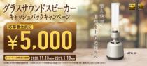グラスサウンドスピーカー「LSPX-S2」を購入すると5,000円キャッシュバックがもらえる、「 グラスサウンドスピーカー キャッシュバックキャンペーン」。