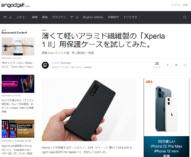 [ Engadget 日本版 掲載]薄くて軽いアラミド繊維製の「Xperia 1 II」用保護ケースを試してみた。