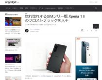 [ Engadget 日本版 掲載]惚れ惚れするSIMフリー版 Xperia 1 II のフロストブラックを入手