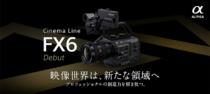 """フルサイズセンサーに最新BIONZ XRを搭載する""""α""""の名を持つCinemaLineカメラ「FX6」登場。モニターやハンドルを外せるカスタマイズ性や電子式可変NDフィルターも内蔵するプロ用カムコーダー。"""