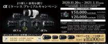 デジタル一眼カメラ α7RIII / α7III や20本のレンズ・アクセサリーを対象に「より新しい表現をαで αミラーレス プレミアムキャンペーン」。α7RIII / α7III に加えて、α7SIII / α7C と同時にレンズ購入で+1万円キャッシュバック!