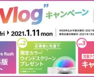 """デジタルカメラ「VLOGCAM ZV-1」を対象に、Adobe Premiere Rush 3カ月無料版や限定カラーのウインドスクリーン、対象アクセサリー2,000円キャッシュバックキャッシュバックといった「Let's """"Vlog""""キャンペーン」。"""