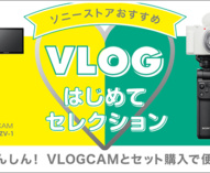 VLOGをこれから始める人に向けて、おすすめなデジタルカメラ「VLOGCAM ZV-1」のソニーストアのサービスとアクセサリーを紹介。「VLOGはじめてセレクション」