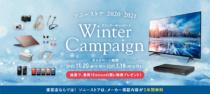 「ソニーストア 2020-2021 ウィンターキャンペーン」を2020年11月20日(金)~ 2021年1月18日(月)まで開催。最大で10万円が当たるかもしれない抽選会。