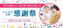 ソニーストア 大阪、16周年を記念して「ソニーストア 大阪 感謝祭」を、2020年12月1日(火)~12月7日(月)の7日間限定で開催。