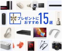 ソニーの公式が推す15アイテムを紹介「プレゼントにおすすめ15選」。
