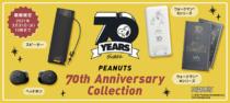 「PEANUTS生誕70周年」を記念して、PEANUTSキャラクターとコラボしたヘッドホン、スピーカー、ウォークマンが期間限定発売。