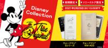「ミッキーマウス展 THE TRUE ORIGINAL & BEYOND」開催を記念して、ディズニーキャラクターとコラボレーションしたウォークマン「Mickey The True Original Model」を期間限定発売。