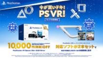 """""""今が買いドキ! PS VR!"""" PS VR が期間限定 10,000円オフ、シューティングコントローラーに対応ソフト2本付き。数量限定&期間限定:2020年12月17日(木)~2021年1月6日(水)"""