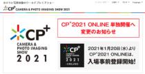「CP+(シーピープラス)2021」、新型コロナウイルス感染拡大を鑑みて、オンラインのみでの開催を決定。2021年1月20日(水)より入場事前登録を開始。