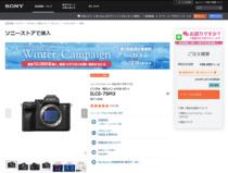 ソニーストア、デジタル一眼カメラ α7SIII(ILCE-7SM3)を発売日以来はじめて【翌日出荷】へと変更!ようやく購入後すぐに手に入るように改善。