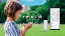 ソニーネットワークコミュニケーションズのシンプルにかんたんに見守りできるサービス「amue link」、12月中旬よりサービス開始。