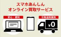 Xperia SIMフリーモデルを買うとき、不要なスマホがあればソニーストア 下取サービスを利用しよう。「オンライン買取サービス」とソニーストア直営店で「店頭下取りサービス」の2つから選択可能。