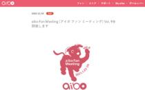 aibo発売3周年を記念して「aibo Fan Meeting (アイボ ファン ミーティング) Vol. 9」を、 1月23日(土)と1月24日(日)にオンラインで開催。「aibo counseling (アイボカウンセリング)」をZoomで実施。