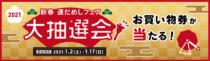 ソニーストア直営店で「2021 新春 運だめしフェア」を2021年1月2日(土)~ 2021年1月17日(日)まで開催。最大5万円のお買い物券が当たる抽選会。