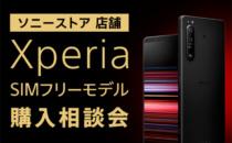ソニーストア直営店では、2021年1月の「Xperia SIMフリー対応モデル 購入相談会」を開催中。購入に迷ったら相談してみよう。