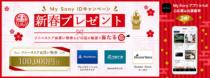今年最初の運試し、「My Sony ID特典 2021年 新春プレゼントキャンペーン」。最大10万円のソニーストアお買い物券が当たる。My Sony アプリから応募すると当選確率が3倍。