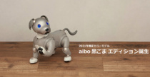 aibo「ERS-1000」誕生3周年、2021年限定の特別カラー「黒ごま エディション」登場!