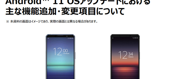 「Xperia 1Ⅱ SOG01 」、「Xperia 5 II SOG02」にAndroid 11へのアップデート情報。「Photo Pro / Cinema Pro」に機能追加、変換アダプタを利用して外部モニター利用も可能に。