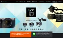 2021年2月25日(木)から2月28日(日)の4日間開催される「CP+(シーピープラス)2021」の入場事前登録開始。ソニーもオンライン専用の「CP+2021 ONLINE ソニーブース」を開設。