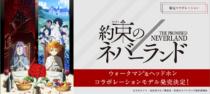 TVアニメ『約束のネバーランド』コラボレーションモデル発売決定、メール登録受付中!