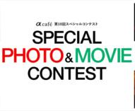 αcafeの「第10回 スペシャルコンテスト」に応募しよう。募集期間は2021年1月31日まで。α/サイバーショット/VLOGCAMで撮影した「動画部門」も新設。
