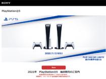 ソニーストア、PlayStation®5 の抽選販売(受付終了)、第1回抽選販売の当選者へメール配信。注文手続き期間は、2021年2月18日(木)午前11:00まで。