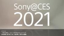 """「CES 2021」今年はオンライン開催、ソニー デジタルプレスイベントは日本時間1月12日(火)午前7時から。""""Crystal LED"""" モジュラー直視型ディスプレイシステム発表。"""