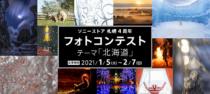 ソニーストア 札幌 4周年フォトコンテストを開催。テーマは「北海道」。入賞特典(金賞)はソニーストアお買い物券30,000円、応募締め切りは2月7日(日)まで。